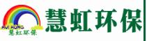 四川慧虹环保科技有限公司